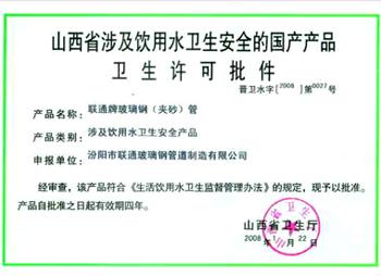 涉及饮用水卫生安全产品卫生许可批件